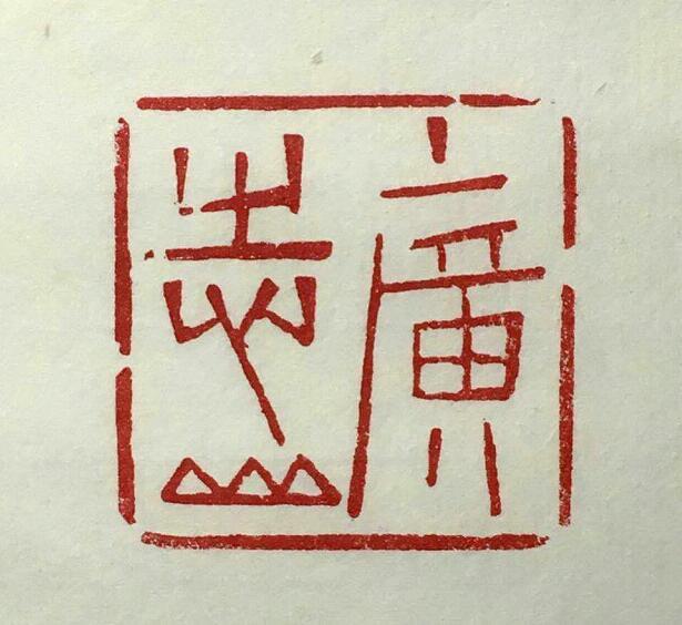 印章上的山西名山——广志山