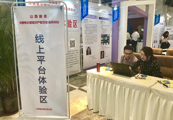 山西科技活动周线上展区展出138项科技成果