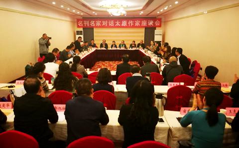 2018年名刊名家对话太原作家座谈会举行