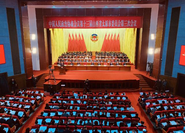 太原市政协十三届三次会议开幕